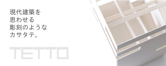 傘立て TETTO (テット) 看板