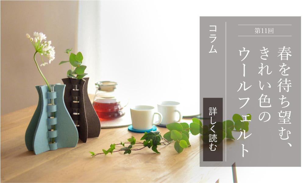 小林千寿子さんのコラム:暮らしとセンプレ
