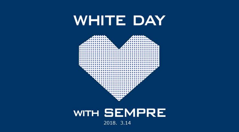 ホワイト・デー・ウィズ・センプレ 2016