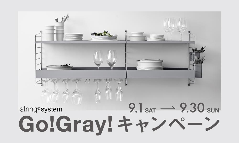 Go Gray!キャンペーン