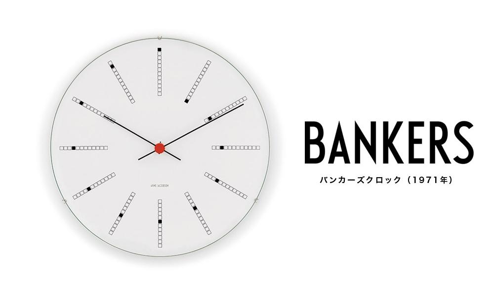 ARNE JACOBSEN Clock