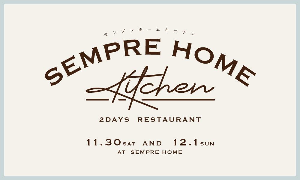 たった2日間のレストラン「SEMPRE HOME KITCHEN」