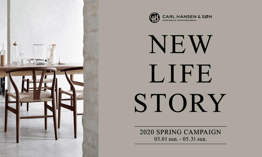 NEW LIFE STORY -Spring Campaign 2020-