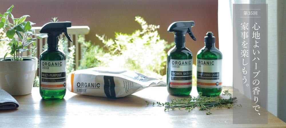 organicchoice