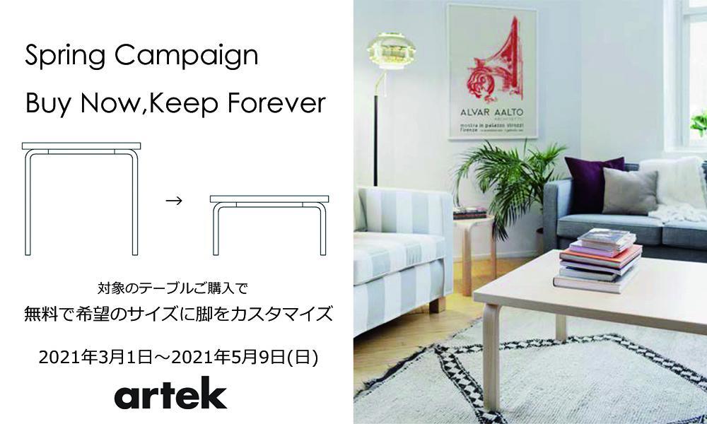 アルテック  Spring Campaign