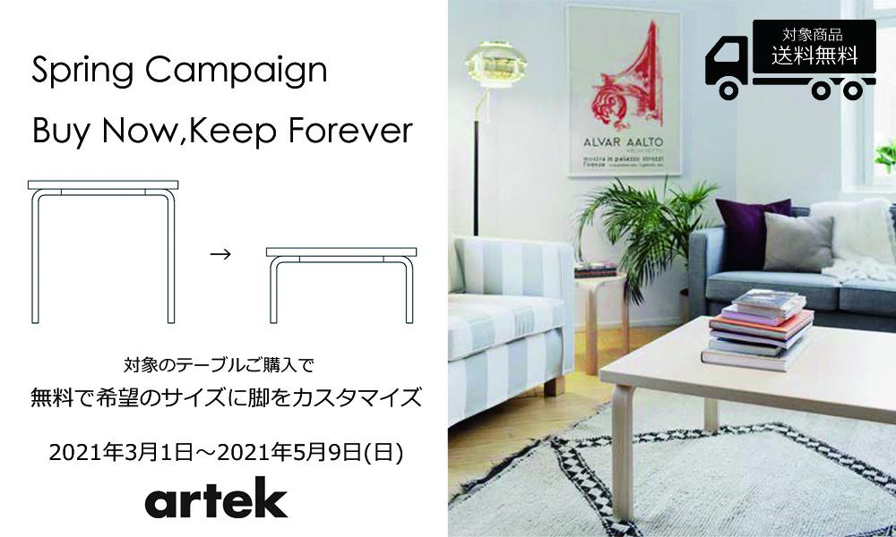 Dining set campaign