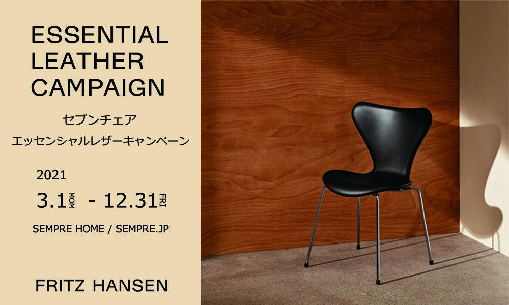 セブンチェア エッセンシャルレザーキャンペーン2021