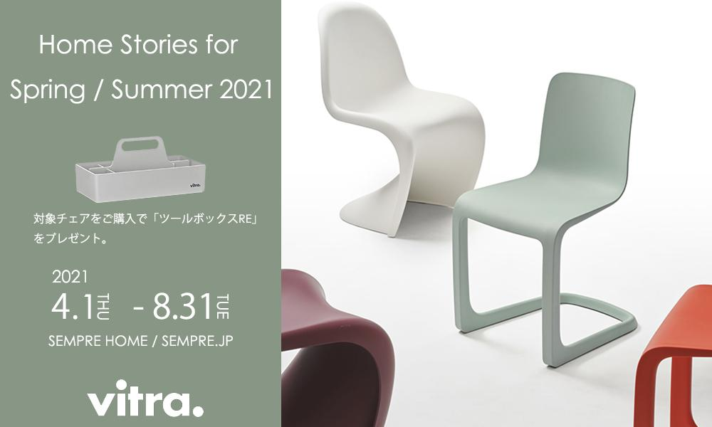 Home Stories for Spring / Summer -vitra-