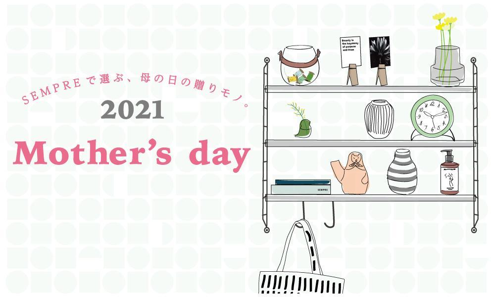 SEMPREで選ぶ、母の日の贈りモノ。