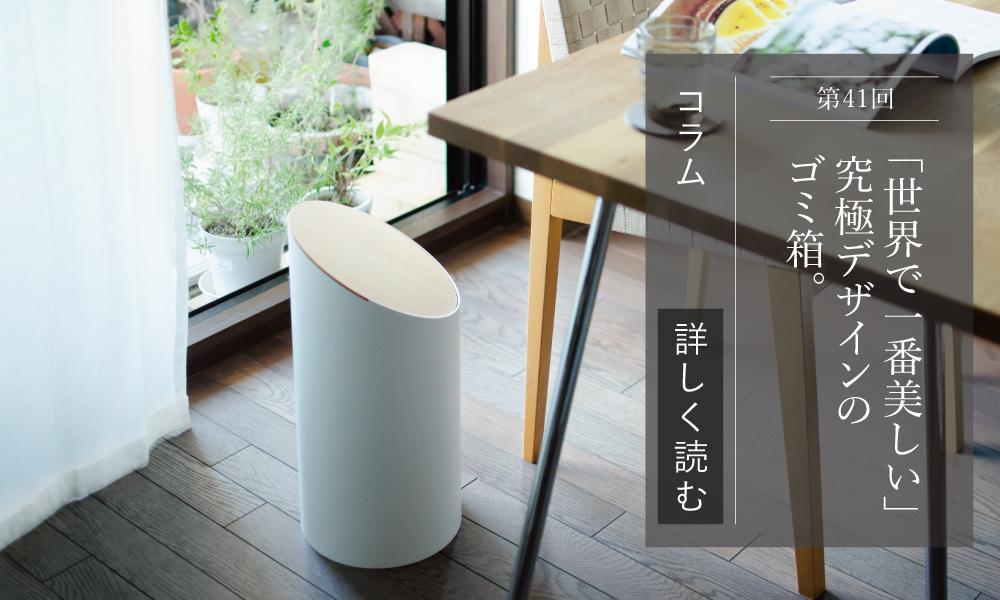 「世界で一番美しい」究極デザインのゴミ箱。