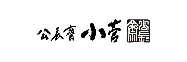 公長齋小菅