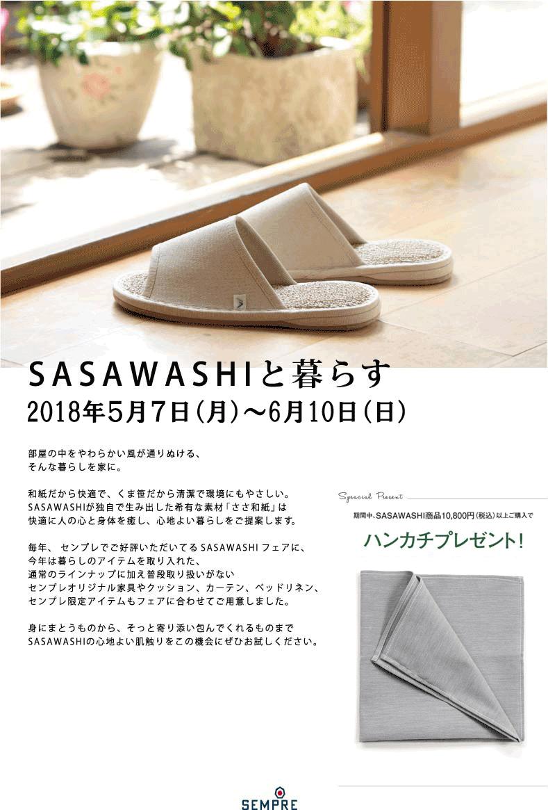 SASAWASHIフェア