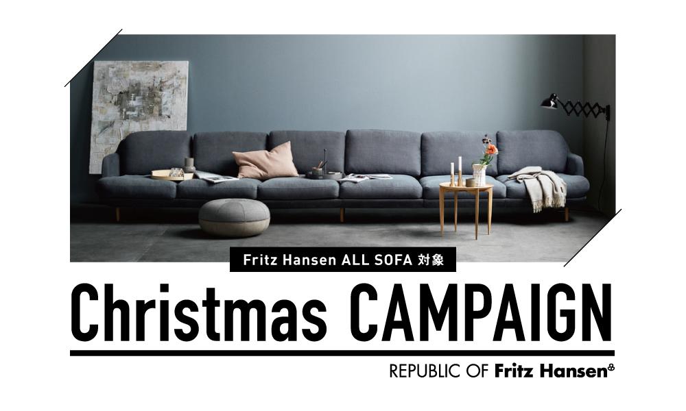フリッツ・ハンセン クリスマス特別企画 ソファキャンペーン