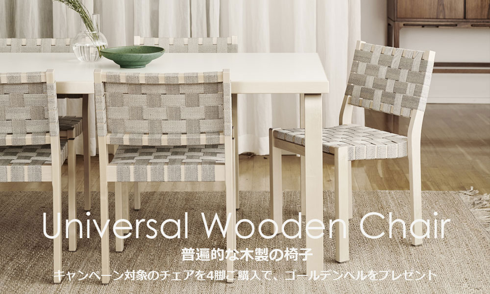 Universal Wooden Chair キャンペーン