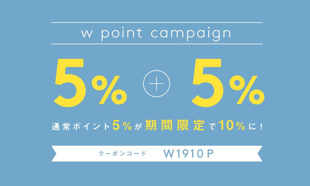 Wポイントキャンペーン