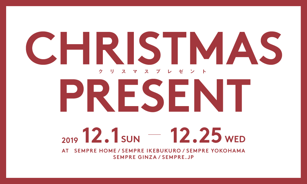 CHRISTMAS PRESENTキャンペーン