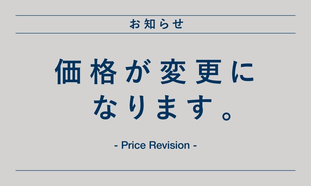 価格改定のお知らせ