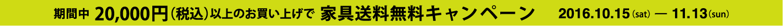 家具送料無料キャンペーン 11/13(日) 23:59まで