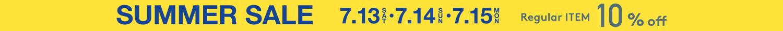 サマーセール 10%OFF 7月13日(土)〜15日(月)
