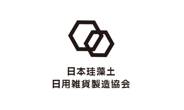 日本珪藻土 日用雑貨製造協会 認定商品