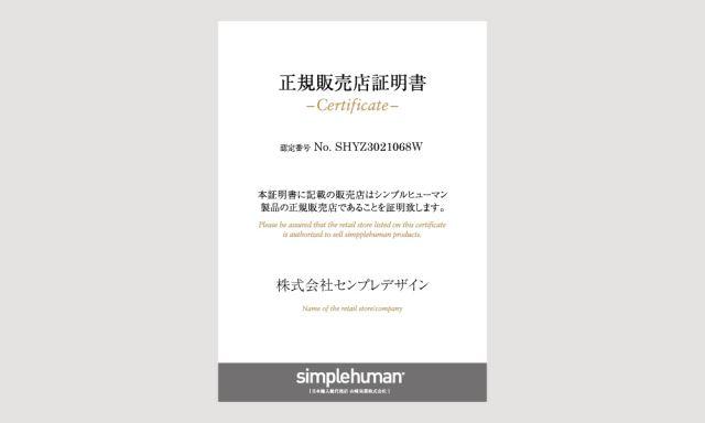 センプレで扱うシンプルヒューマンは、国内正規代理店の商品です。