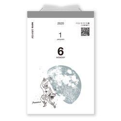 2020年 宙の日めくりカレンダー