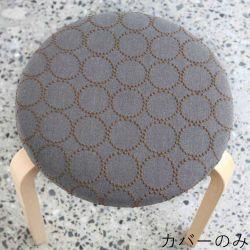 スツールNo.60 専用カバー / tambourine グレー (センプレ×ミナ ペルホネン)
