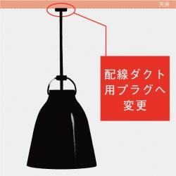 ダクトレール用プラグへ変更 / フリッツハンセン ライトイヤーズ専用