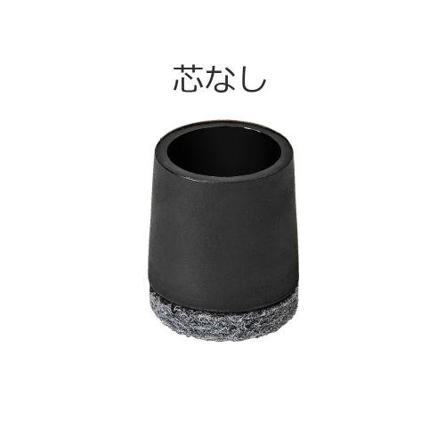 フェルトグライド 芯なし (セブンチェア アントチェア用)