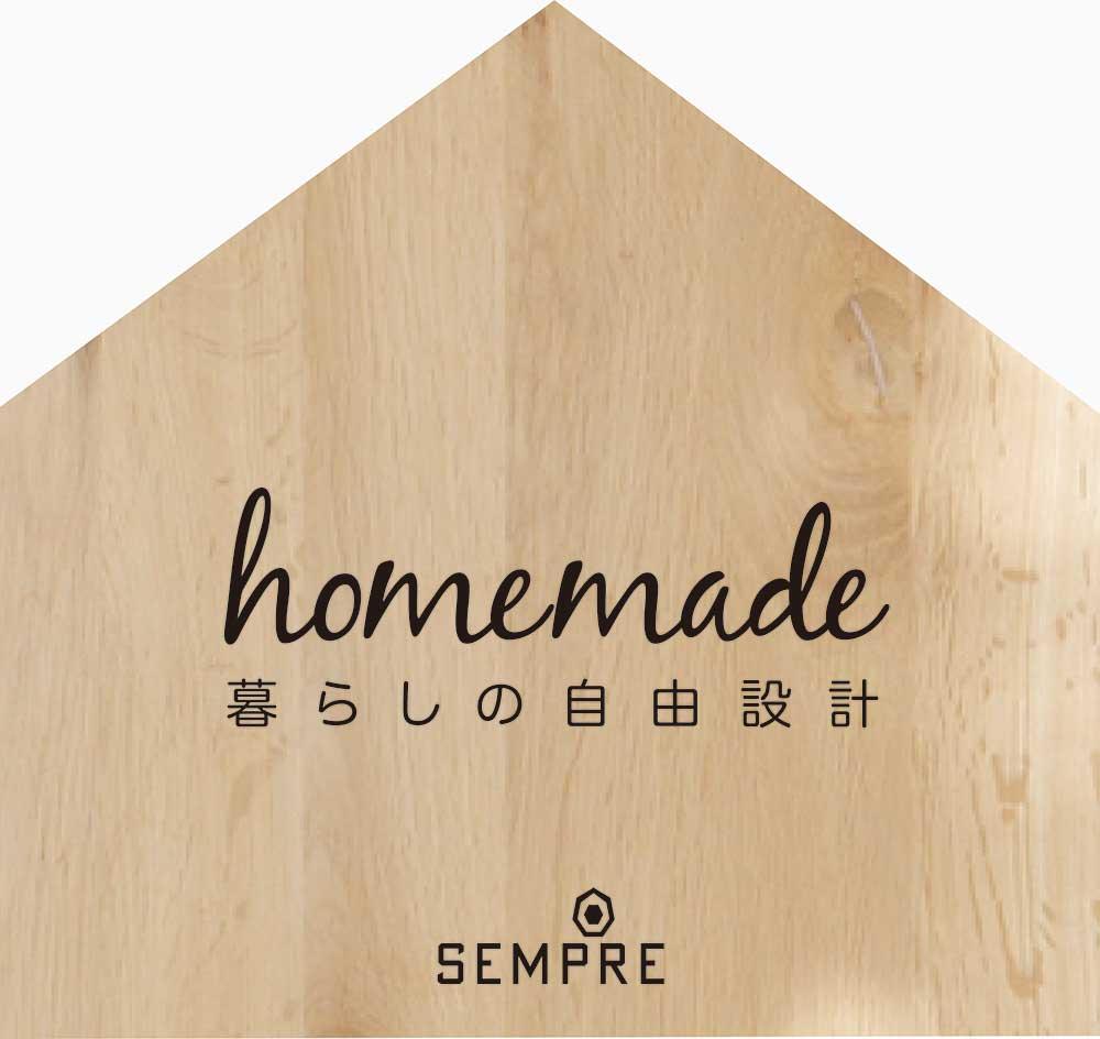 home made 暮らしの自由設計